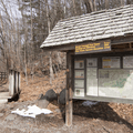 Sign at the trailhead.- Mount Tremper