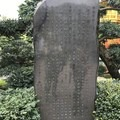 Monument for the establishment of the park. It talks about the planning history, construction, and finalization of the park. At the end there is a poem with hopes for the park and the Chinese culture to be ever lasting and never forgotten.  - Nan Lian Garden