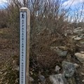 A marker for the Appalachian Trail.- Grayson Highlands Backpacking Loop