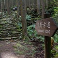 Classic later stage trail with one of the familiar marking signs.- The Kumano Kodo: Nakahechi Route